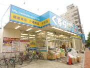 豊玉三功ハイツ 1K/2階の周辺 マルエツ新江古田駅前店まで550m