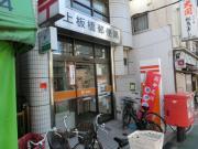 エクセレント錦A 2LDK/2階の周辺 上板橋郵便局750m