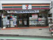 NONA PLACE渋谷富ヶ谷 1K/3階の周辺 セブンイレブン渋谷富ヶ谷2丁目店まで502m