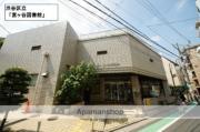 パークハビオ渋谷神山町 1R/6階の周辺