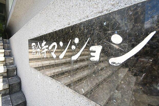 駅2分 国分寺ネイチャーライフ