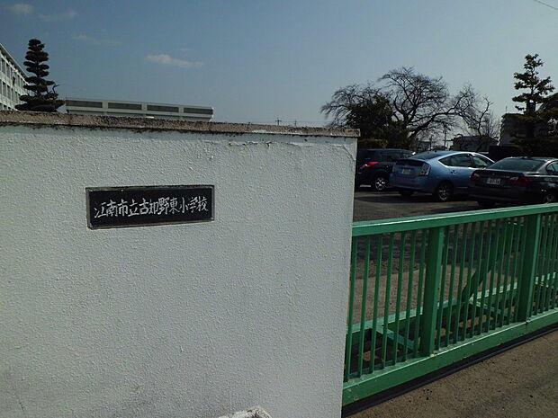 古知野東小学校 徒歩 約14分(約1095m)