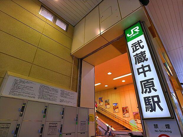 JR南武線 武蔵中原駅まで800m