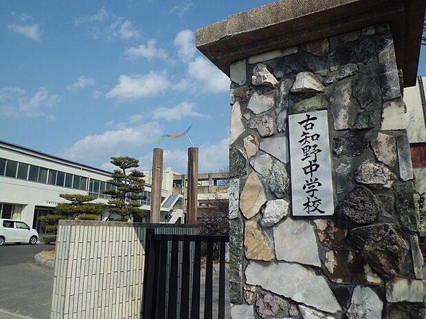 古知野中学校 徒歩 約10分(約800m)