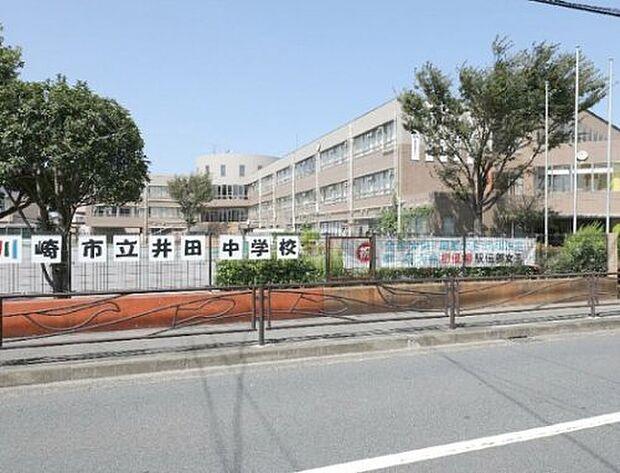 【中学校】川崎市立井田中学校まで1275m