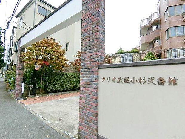 クリオ武蔵小杉弐番館