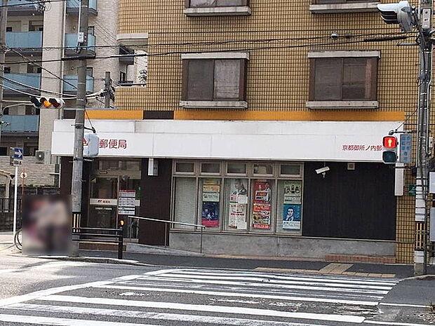 京都御所ノ内郵便局まで581m