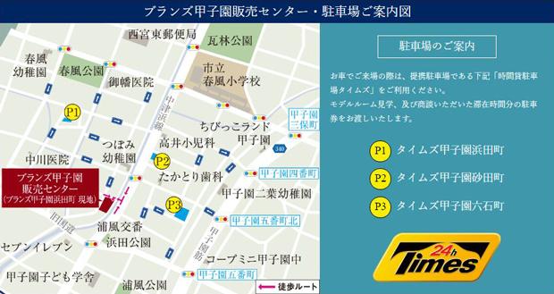 <現地・ブランズ甲子園販売センター案内図>