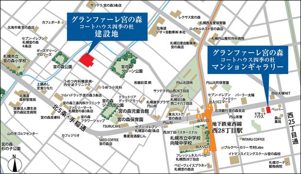 マンションギャラリー住所:札幌市中央区北4条西25丁目2-5<現地・マンションギャラリー案内図(狭域)>