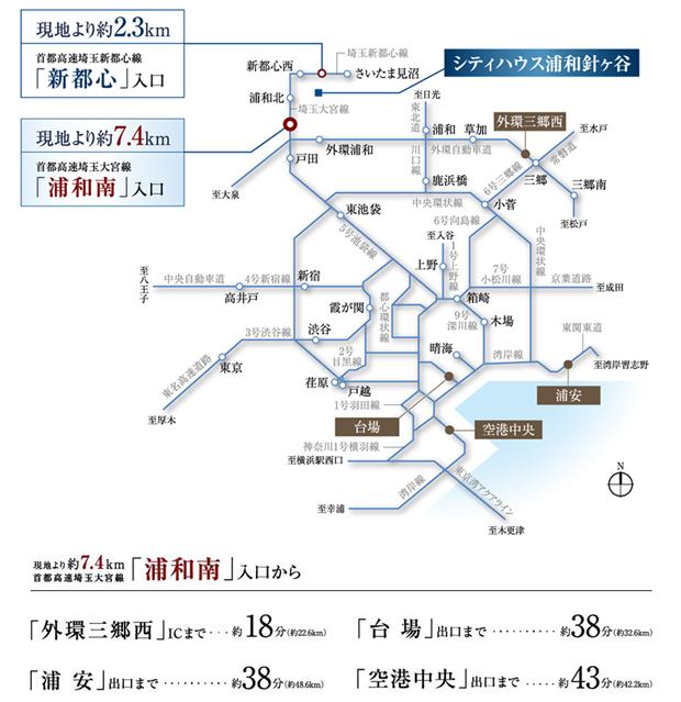 【オンタイムの東心部やオフタイムの郊外へ便利なカーアクセス。】<BR />「シティハウス浦和針ヶ谷」からは、首都高速新都新線「新都心」入口まで約2.3km。首都高速埼玉大宮線「浦和南」入口まで約7.4km。都心やさいたま市郊外、お台場・台湾方面、羽田空港へもスムーズです。※距離表示については地図上の外側距離を、高速道路は「ドラぷら(NEXCO東日本)」ホームページにて検索(2020年9月現在)したものです。所要時間は時間帯・交通事情により異なる場合があります。<交通案内図><BR />