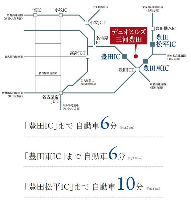 豊田IC、豊田東IC、豊田松平ICから都心も郊外も、広がる快適なカーアクセス<BR />※車による所要時間は時速40kmで換算した地図上の概測です。時間帯、交通事情等により異なる場合があります。<交通案内図>