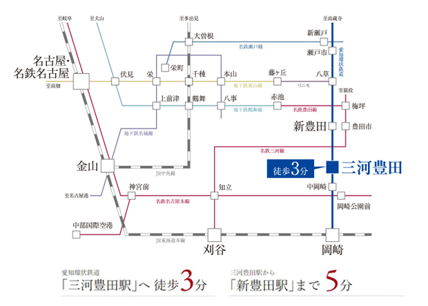 駅近でありながら、開放感と穏やかな住環境が整った「豊田市山之手四丁目」<BR />※電車の所要時間は日中平常時のもので、時間帯により異なります。また、待ち時間、乗換時間は含まれません。<BR />※所要時間は時間帯、交通事情等により異なる場合があります。<交通案内図>