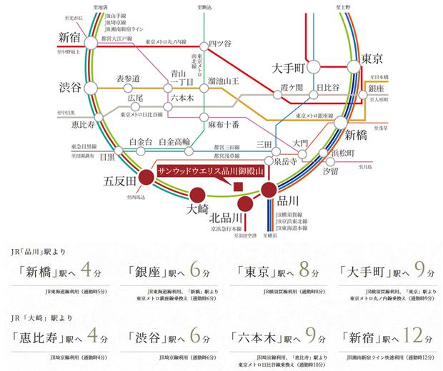 【JR山手線を軸とする4駅12路線。※1】<BR />「品川」「大崎」「北品川」「五反田」の4駅から、JR山手線をはじめとする計12路線を使いこなすマルチアクセス。「東京」「大手町」「渋谷」「六本木」など、都心の主要エリアが10分圏内でつながります。<BR />※「品川」駅(徒歩16分)、「大崎」駅(徒歩13分)、「北品川」駅(徒歩11分)、「五反田」駅(徒歩15分)<BR />※1 4駅12路線とは「大崎」駅(徒歩13分)、「品川」駅(徒歩16分)、「北品川」駅(徒歩11分)、「五反田」駅(徒歩15分)、JR山手線、湘南新宿ライン、埼京線、相鉄JR直通線、東京臨海高速鉄道りんかい線、JR東海道新幹線、東海道線、京浜東北線、横須賀線、京急本線、東急池上線、都営浅草線を指します。JR東海道新幹線のご利用には通常運賃の他に特急料金がかかります。<BR />※掲載の所要時間は日中平常時、( )内は通勤時のもので、時間帯により異なります。また、乗り換え・待ち時間は含まれておりません。「駅すぱあと」調べ。<BR />※掲載の情報は2020年9月時点のものです。<交通案内図>