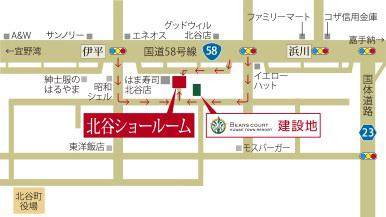 ショールームのご案内[国道58号線沿い はま寿司北谷店隣り]<現地・北谷ショールーム案内図>