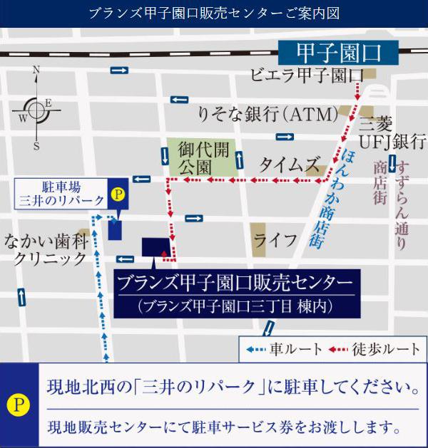 <ブランズ甲子園口販売センター案内図>