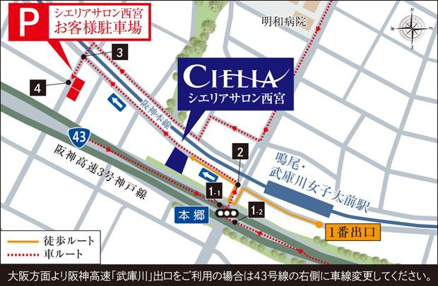 【「シエリアサロン西宮」へは】<BR />電車をご利用の場合 阪神本線「鳴尾・武庫川女子大前」駅1番出口より徒歩約3分。<BR />お車でお越しの場合 カーナビをご利用の際は・・・西宮市甲子園七番町7-27とご入力下さい。当サロンでは駐車場の数に限りがございます。お車でご来場の際はあらかじめ係員にお尋ねください。<シエリアサロン西宮案内図>