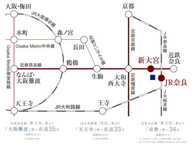 【大阪難波・天王寺へ直通、京都方面もスムーズ】<BR />JR「奈良」駅利用で大阪・天王寺方面へ、近鉄奈良線利用で難波方面や京都方面へ行けるので、通勤・通学、お出かけに便利なアクセス環境。さらに、「京都」駅で新幹線への乗り換えもスムーズなので出張や旅行にもパワーを発揮します。<BR />※電車所要時間は、通勤時(7:00~9:30)、平日・日中時(9:31~16:30)に目的駅へ到着する電車の内、2本以上ある最速の所要時間を表示しております。時間帯等により所要時間は異なります。また、乗り換え・待ち時間は含まれておりません(掲載の内容は2021年4月時点の情報であり、今後変更になる可能性があります)。<交通案内図>