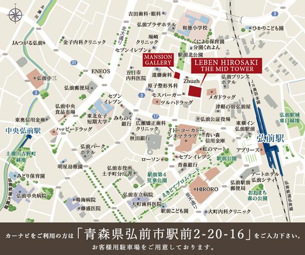 お客様用駐車場をご用意しております。<BR />カーナビをご利用のお客様は「青森県弘前市駅前2丁目20-16」をご入力ください。<現地・MANSION GALLERY案内図>