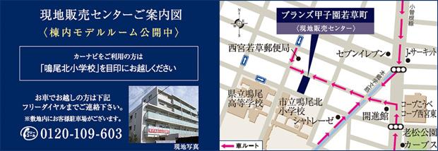 <現地・現地販売センター案内図>