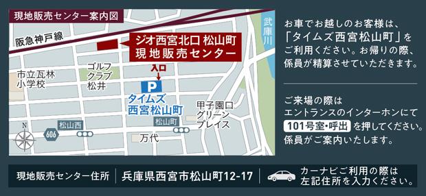 <現地・現地販売センター案内図(狭域)>