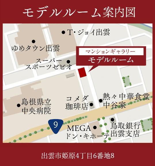 <マンションギャラリーモデルルーム案内図>